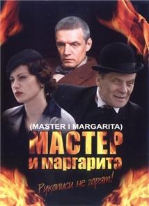 Kuidas elada ja armastada ilma enesepettuse ja hirmuta - Inspiratsiooniõhtu Bulgakovi ainetel (Jõhvi, Pargi 27)
